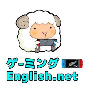 英語はゲームで学ぼう!ゲーミングEnglish.net